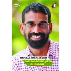 Theranjedutha Kathakal VI