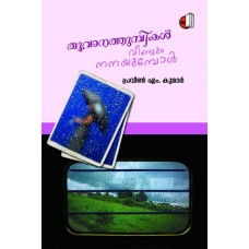 Thoovanathumbikal Veendum Nanayumbol