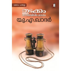 Thudakkom Nenjidippode II