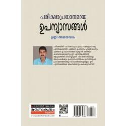 Pareekshapradhanamaya Upanyasangal