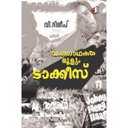 Vamshagathakal moolum talkies