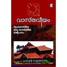 Vasthaveeyam