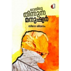 Veyilu Thinnunna Manushyar