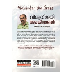Viswavijayi Alexander