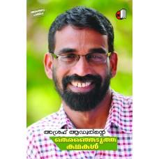 Theranjedutha Kathakal V