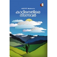 Kattinethire Nadannavar