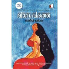 Vasavadatha VII