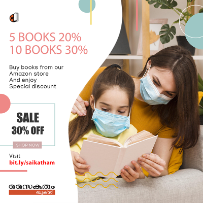 Saikatham Books Special Offer